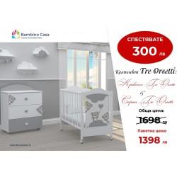 Bambino Casa Комплект бебешко легло + скрин с пуш механизми Tre Orsetti