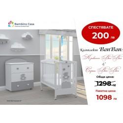 Комплект бебешко легло + скрин с пуш механизми BonBon grigio 2189