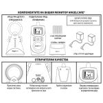 Angelcare® AC 420, монитор за звук